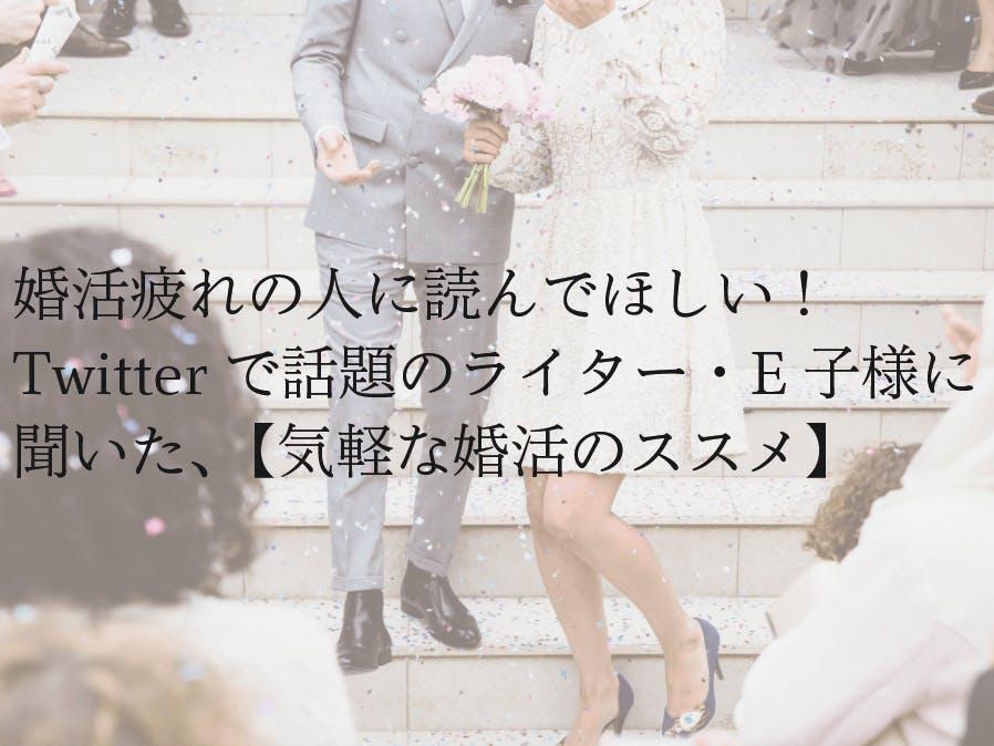 Twitterで話題のライター、E子さんに聞いた『気軽な婚活のススメ』