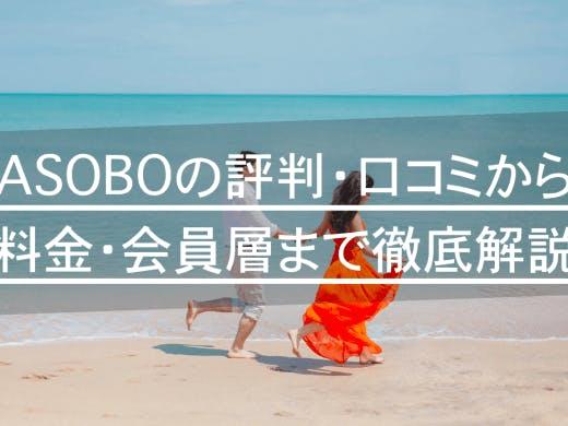 ASOBO(アソボ)の評判・口コミから料金・男女別会員の特徴まで徹底解説