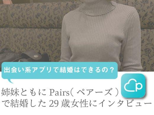 姉妹ともにPairs(ペアーズ)で結婚した29歳女性にインタビュー|出会い系アプリで結婚はできるの?