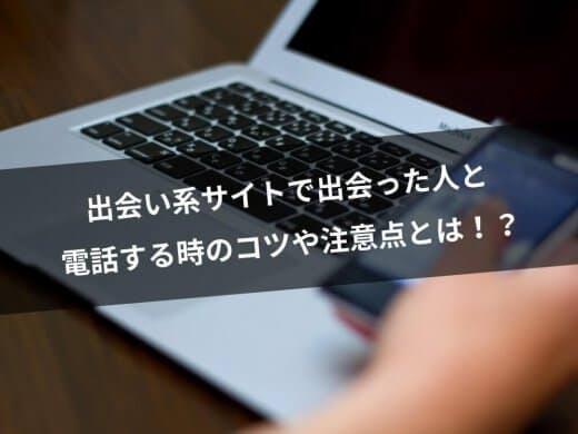 出会い系サイトで知り合った人と電話!?コツや注意点を詳しく解説いたします!