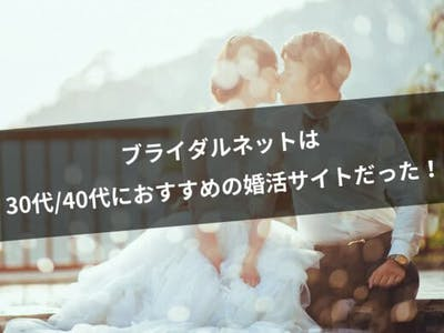 【30代/40代】におすすめの婚活サイトはブライダルネット!?本当に結婚できるのか徹底調査!