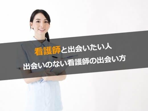 現役看護師が教える看護師と出会いたい人と出会いのない看護師の効率が出会う方法