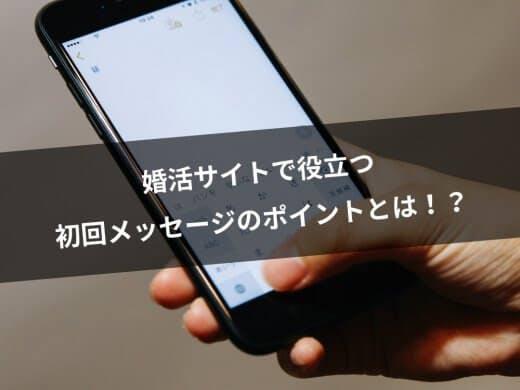 【例文あり】最初が肝心な婚活サイトで送るべきファーストメッセージとは?