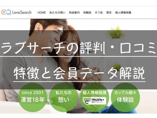 ラブサーチ(LoveSearch)の評判・口コミ/特徴/会員情報を詳しく解説