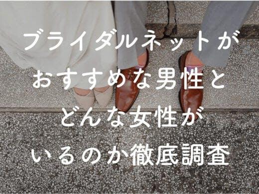 【男性向け】ブライダルネットの口コミや体験談、女性会員の年齢層などについて解説!