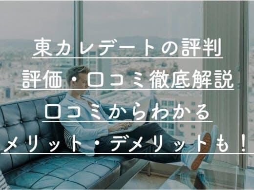 東カレデート(旧マッチラウンジ)のリアルな評判・評価・口コミ徹底解説【2021最新版】