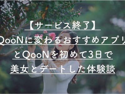 【体験談】QooN(クーン)は会える!QooN初めて3日で美女とデートしてきた話