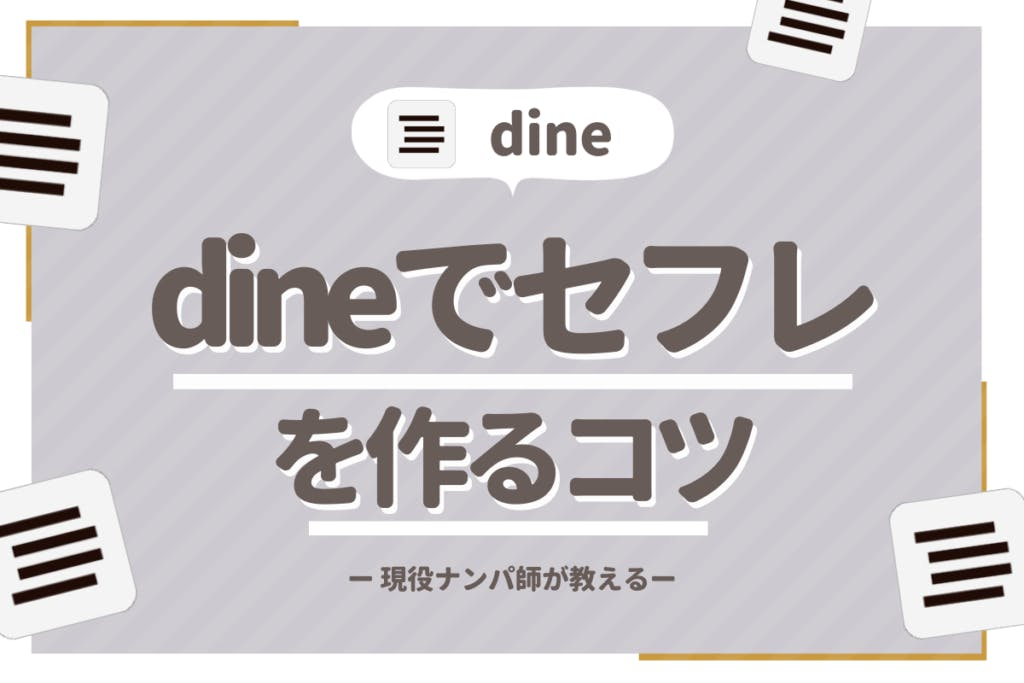 dine_サムネイル