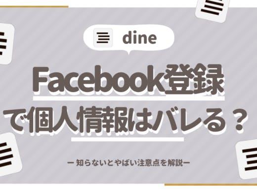 Dine(ダイン)はFacebook登録で個人情報はバレる?知らないとヤバい注意点!