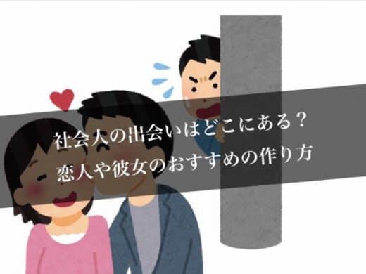 出会いがない彼氏/彼女が欲しい社会人におすすめの出会いの場きっかけランキング7選