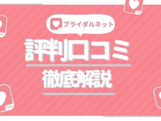 ブライダルネット 評判口コミ アイキャッチ
