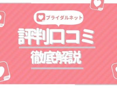 ブライダルネット利用者の本音とは!?評判・口コミ・評価を大公開!