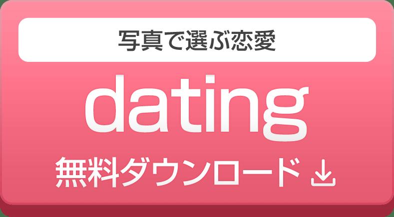 b-dating