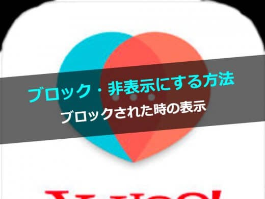Yahoo!パートナーで相手をブロック・非表示にする方法とブロックされた時の表示