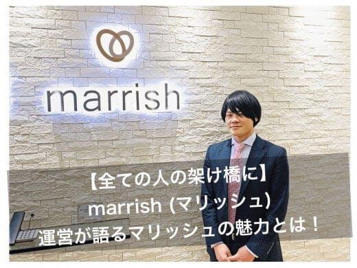 【全ての人の架け橋に】marrish運営が語るマリッシュの魅力と描く未来とは