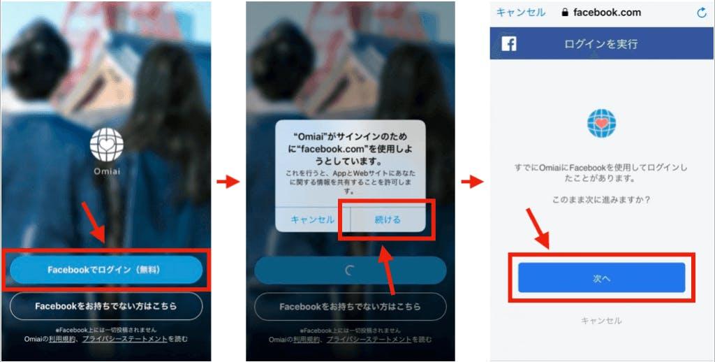 Omiai Facebook登録方法