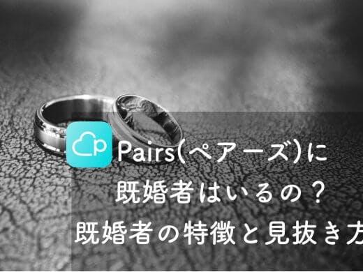 もしかして騙されてる?Pairs(ペアーズ)既婚者の特徴とは?