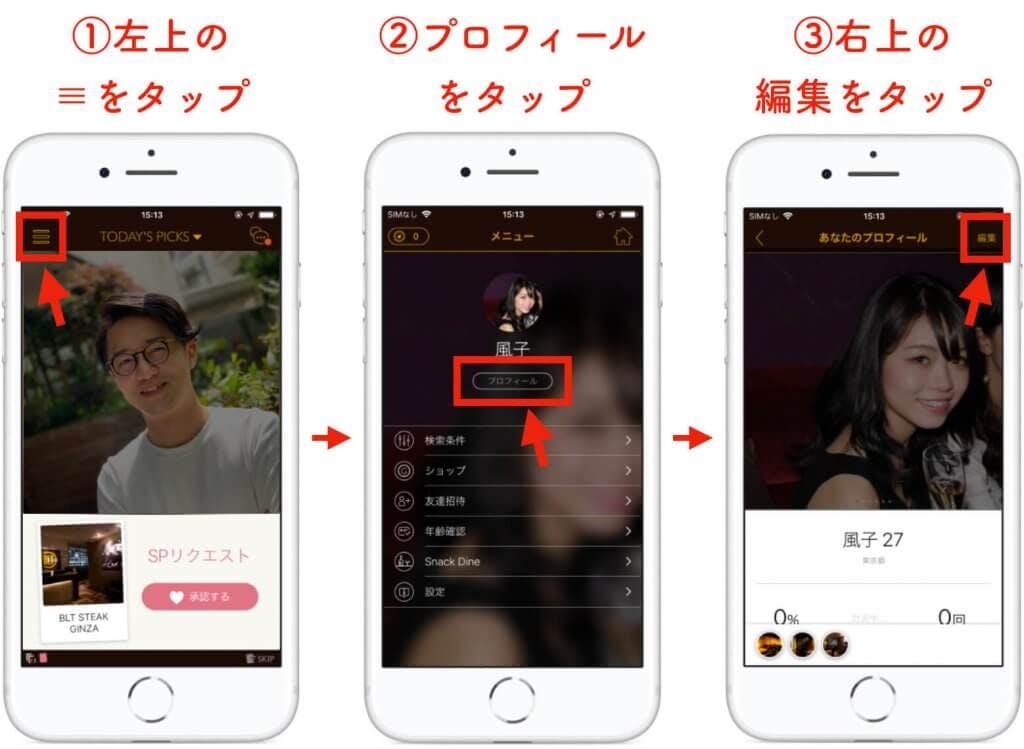 ダイン プロフィール写真登録手順2 (1)