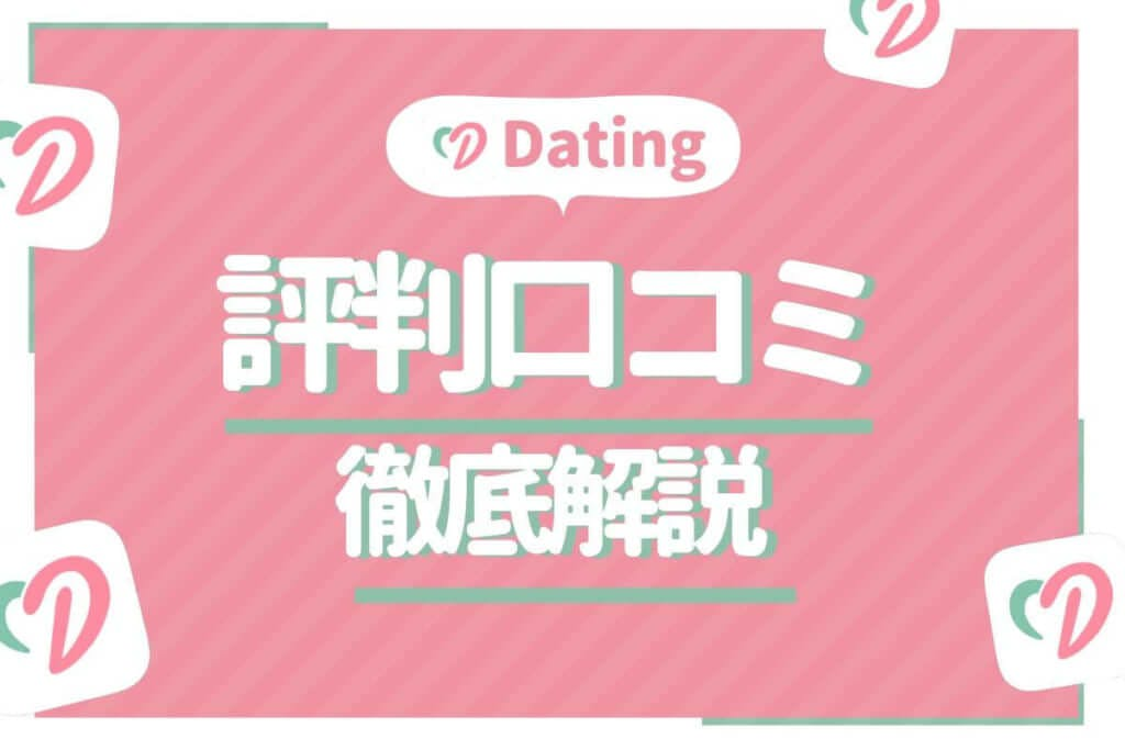 Dating 評判口コミ アイキャッチ