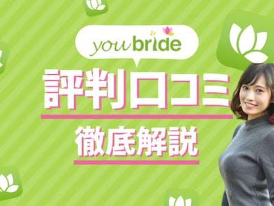 【完全マニュアル】youbride(ユーブライド)はどんな婚活アプリ?全データと特徴を公開