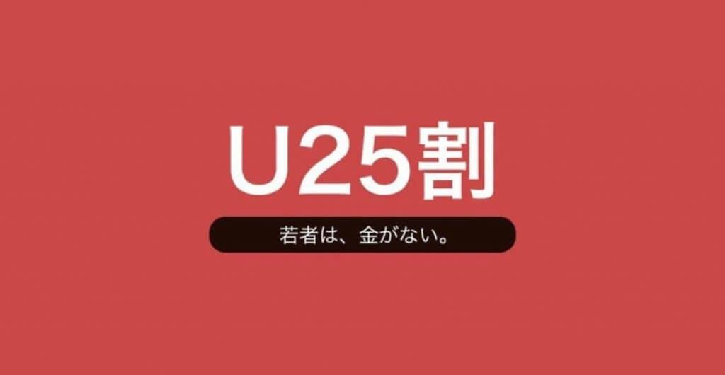 U-25割 Dine