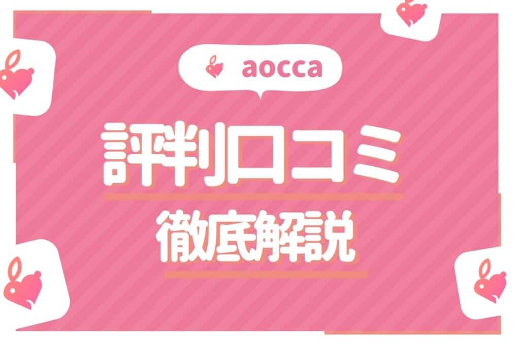 aocca 評判口コミ アイキャッチ