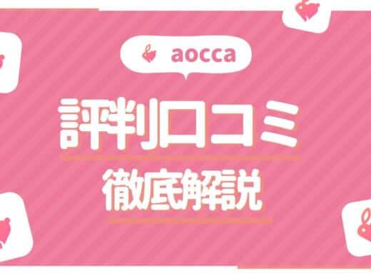 デーティングサービスaocca(アオッカ)の特徴から評判・口コミ・料金まで徹底解説
