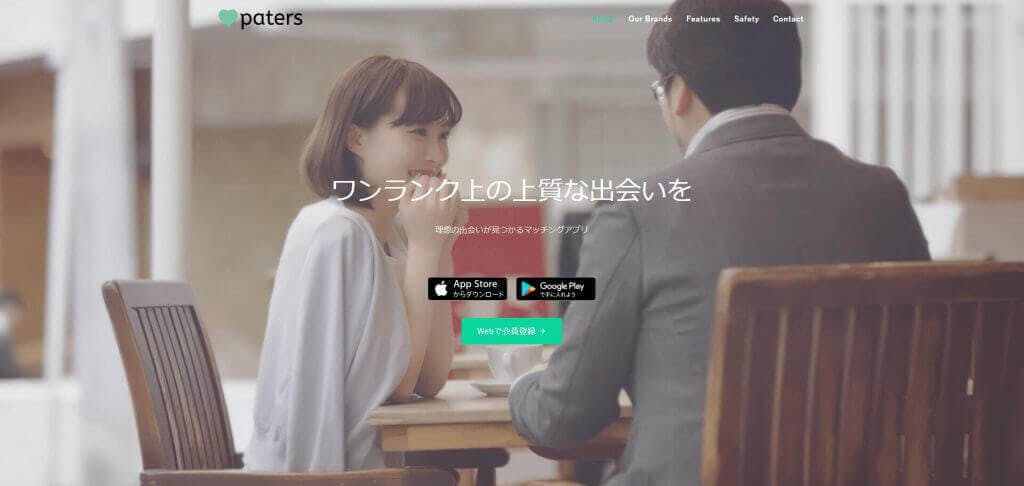 patersに登録してみる
