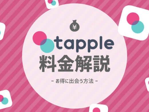 tapple誕生 料金 アイキャッチ