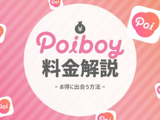 Poiboyの無料会員と有料会員の違いを徹底調査!無料で使える裏技も?