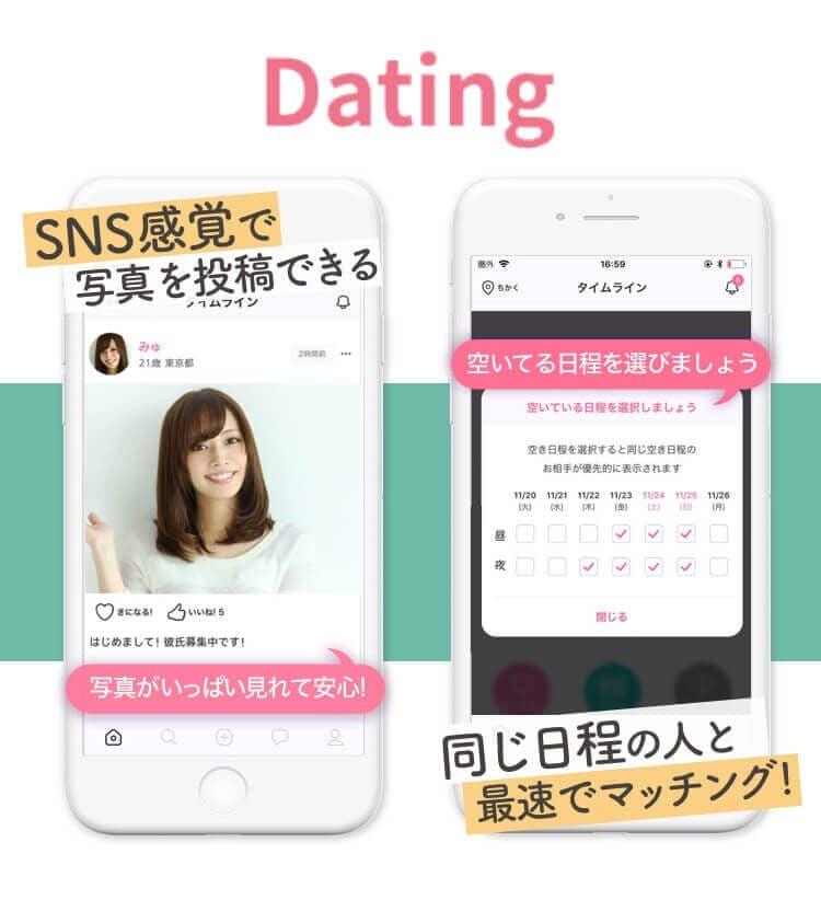 datingを無料ダウンロード