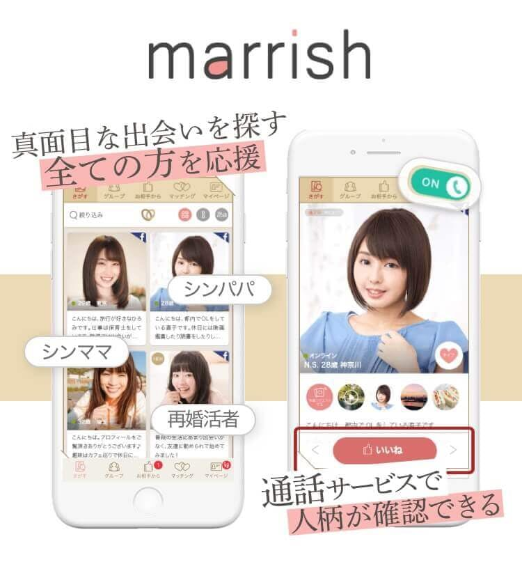 marrishに登録してみる