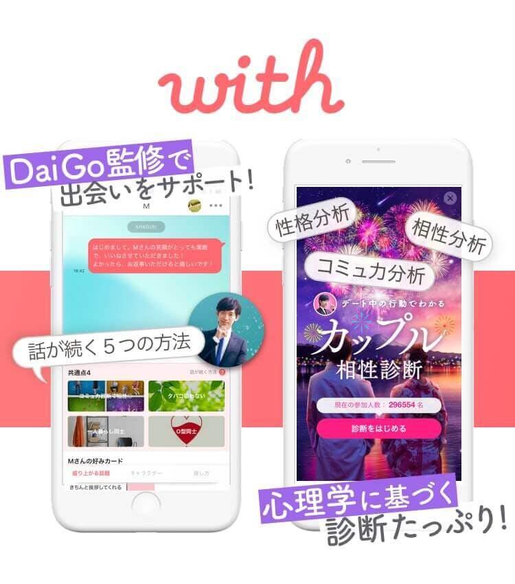 withを無料ダウンロード