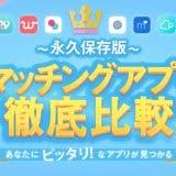 マッチングアプリのアイキャッチ画像