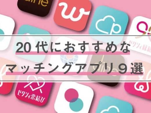 20代の出会いや恋人探しにおすすめな人気マッチングアプリランキング7選