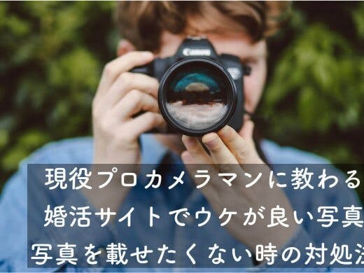 【プロカメラマン監修】婚活サイトで出会える写真と写真を載せたくない時の対処法