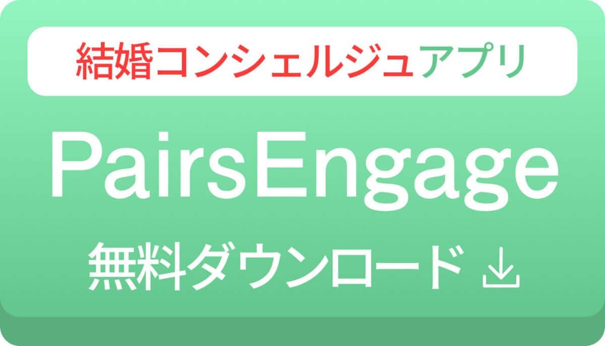 b-pairsengage