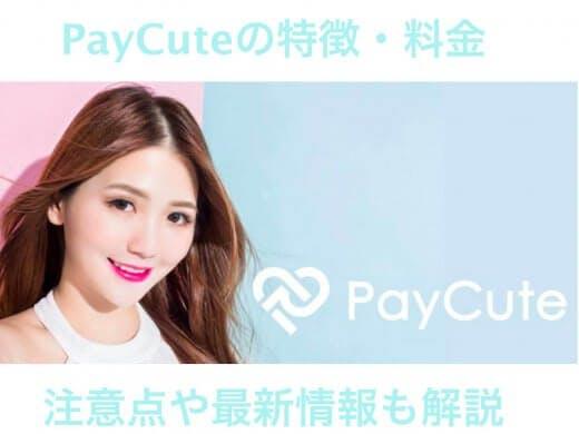 paycute アイキャッチ (1)