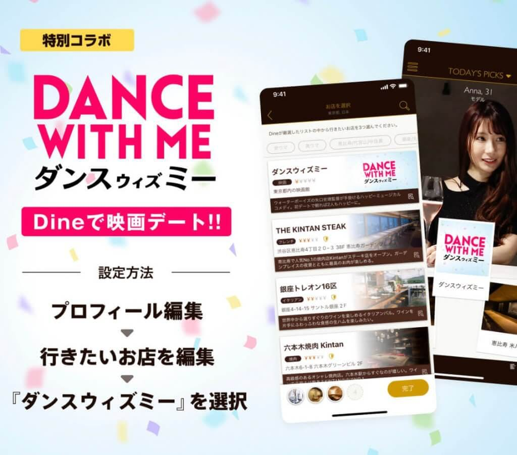 Dine×dance with meコラボ
