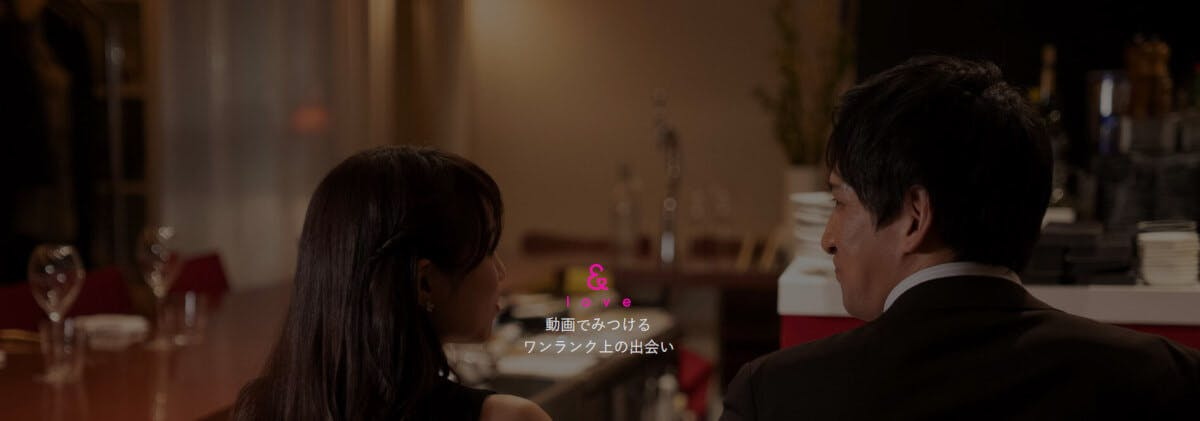 love&を無料登録