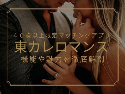 【新規リリース】40歳以上の男女限定マッチングアプリ東カレロマンスについて解説