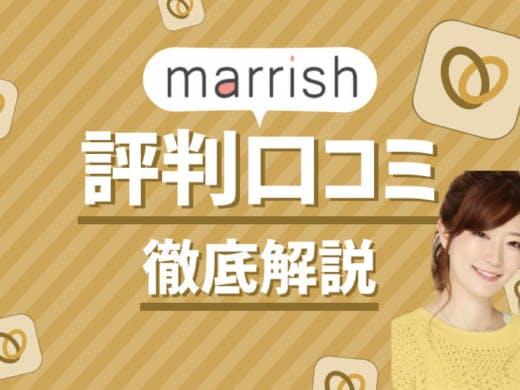 marrish(マリッシュ)の評判・評価徹底調査!婚約した人の口コミ・体験談あり