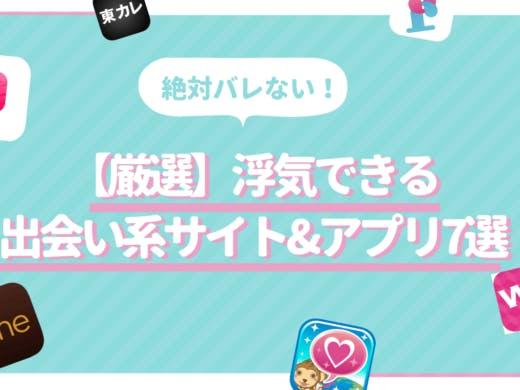 バレずに浮気できる!出会い系サイト&マッチングアプリ6選!