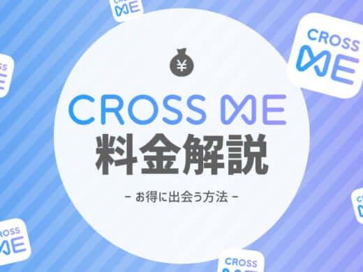 CROSS ME(クロスミー)の料金最新版!無料で男性も使える?