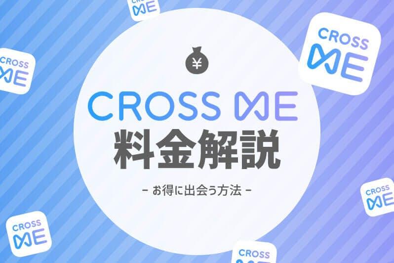 CROSS ME 料金 アイキャッチ