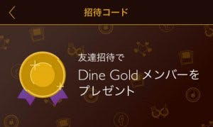 Dine gold友達招待