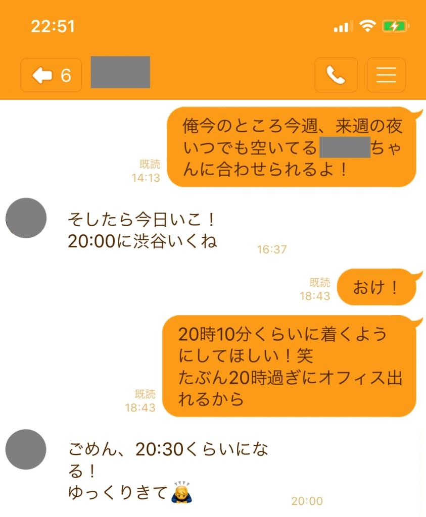 出会い系検証結果LINEメッセージ画面