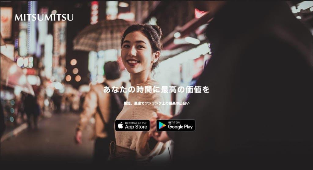 mitsumitsu 画像