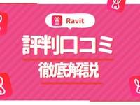マッチングアプリRavit(ラビット)の特徴・評判・おすすめな人から料金まで解説