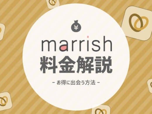 マリッシュ(marrish)の料金解説!決済方法から有料会員になると使える機能も徹底解剖